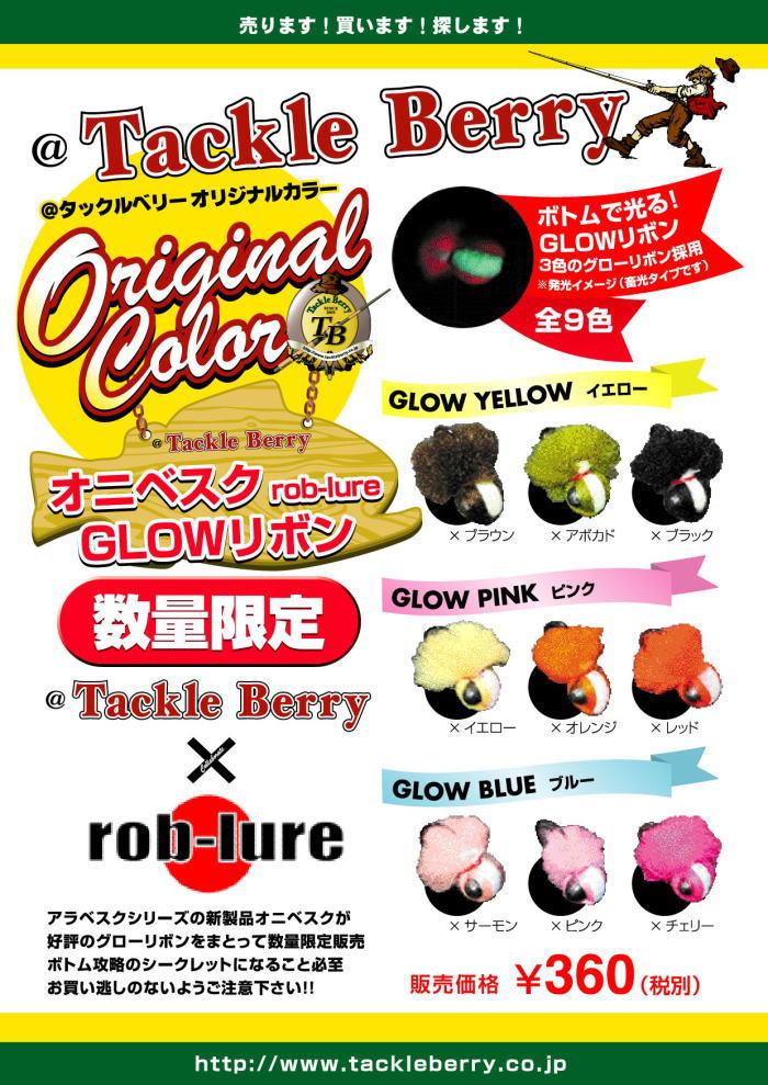 タックルベリーオリジナルカラー rob-lure『オニベスク』グローカラー