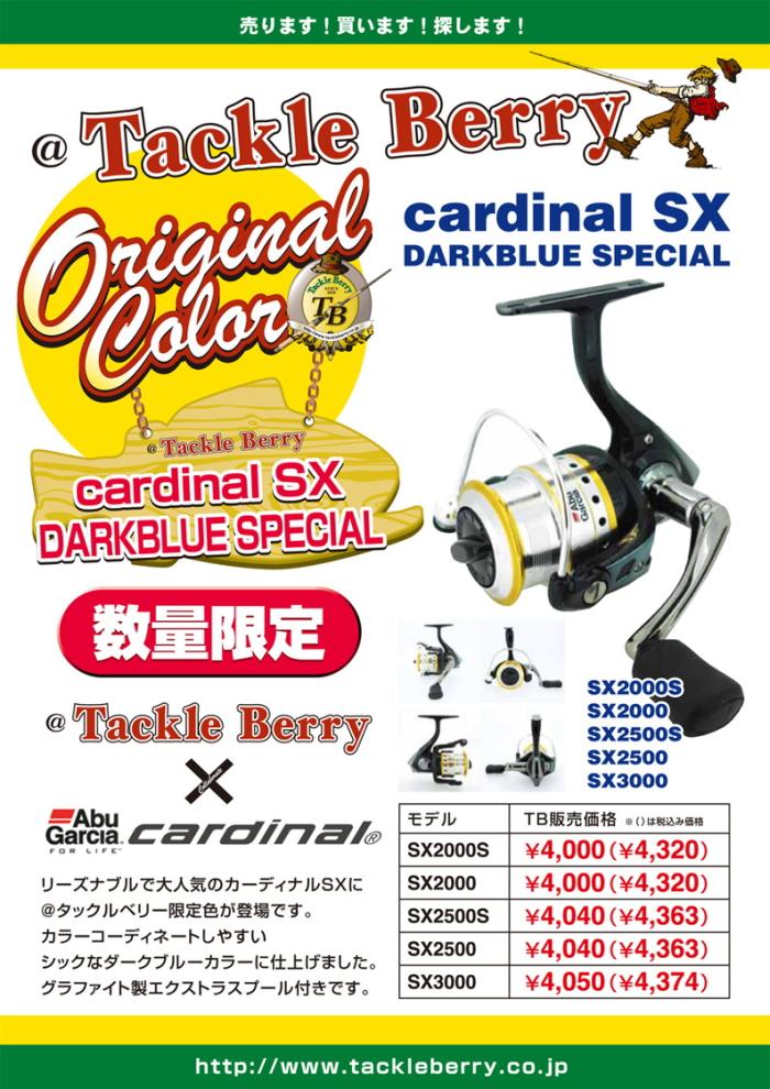 タックルベリーオリジナルカラー アブ カーディナル SXシリーズ