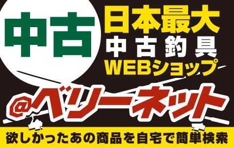 中古日本最大中古釣具WEBショップ