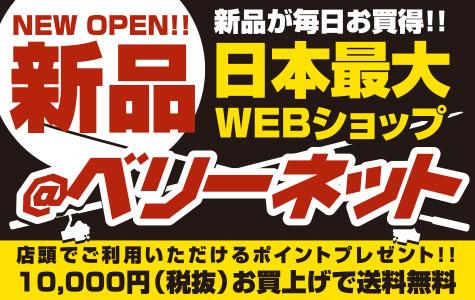 タックルベリー WEBショップ・新品