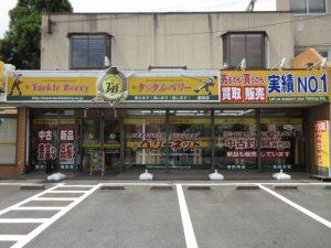 成田店(Narita)