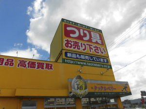 尾張一宮店(Owari Ichinomiya)
