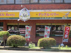 新潟三条店(Nigata Sanjo)
