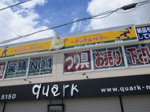 西宮店(Nishinomiya)