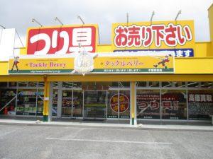 千葉東金店(Chiba Togane)