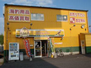 堺中央環状店(Sakai Chuo Kanjo)