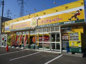 東青森環七店(Higashi Aomori Kannana)
