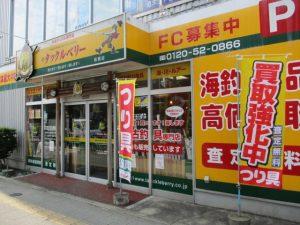 板橋店(Itabashi)