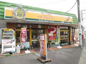 小田原店(Odawara)