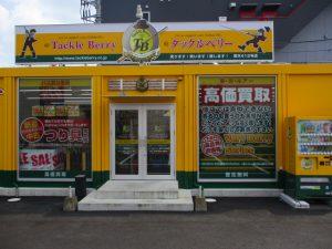 厚木412号店(Atsugi Yonhyakujyunigo)