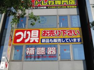川崎駅前東店(Kawasaki Ekimae Higashi)