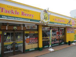 富山たかおか店(Toyama Takaoka)