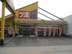 仙台大和店(Sendai Yamato)