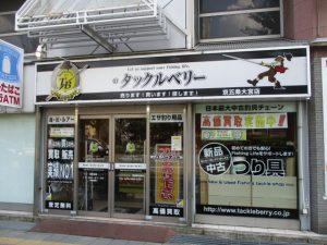 京五条大宮店(Kyo Gojo Omiya)