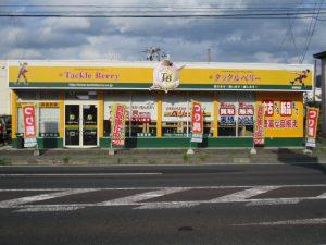 盛岡南店(Morioka Minami)