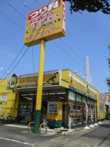 名古屋守山店(Nagoya Moriyama)