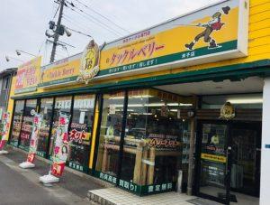 米子店(Yonago)