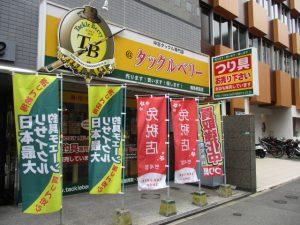 博多駅前店 Japan.Tax-Free Shop(Hakata Ekimae)
