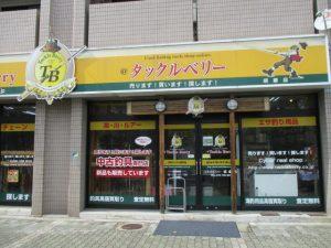 須磨店(Suma)