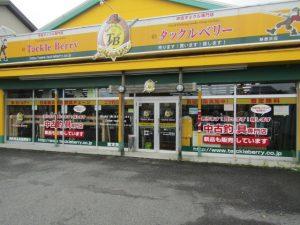 新居浜店(Nihama)