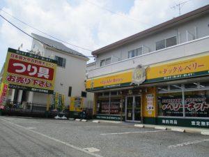横浜十日市場店(Yokohama Tokaichiba)