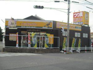 愛知半田店(Aichi Handa)
