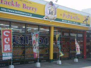 姫路英賀保店(Himeji Agaho)