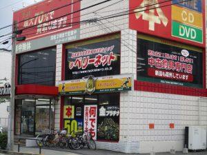西新井店(Nishiarai)