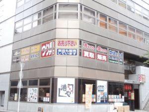 横浜関内桜通り店(Yokohama Kannai Sakuradori)