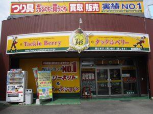 美濃岐阜店(Mino Gifu)