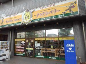 葛西店(Kasai)