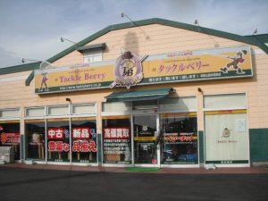 和歌山国体道路店(Wakayama Kokutaidoro)