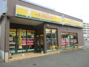 新下関店(Shin Shimonoseki)