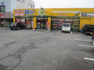 BiG Berryふくい店(BiG Berry Fukui)