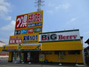 BiG Berry常陸下館店(BiG Berry Hitachi Shimodate)