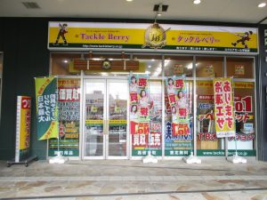 スクエアモール宇宿店 Japan.Tax-Free Shop(SQUARE MALL Usuki)