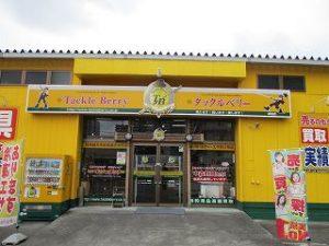 新座店(Niza)