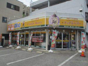 岡崎店(Okazaki)