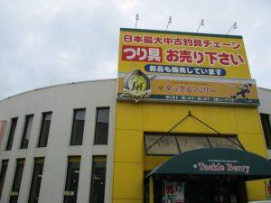 多摩ニュータウン店(Tama New Town)