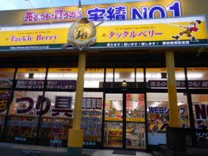 藤枝焼津街道店(Fujieda Yaizukaido)