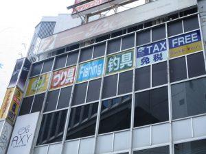 新宿・歌舞伎町店 Japan.Tax-Free Shop(Shinjuku Kabukicho)