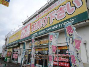 大分鶴崎197店(Oita Tsurusaki 197)