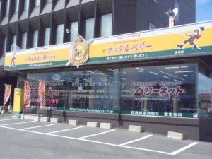 高崎店(Takasaki)