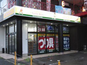 琵琶湖守山店(Biwa-Ko Moriyama)
