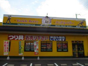 福山店(Fukuyama)