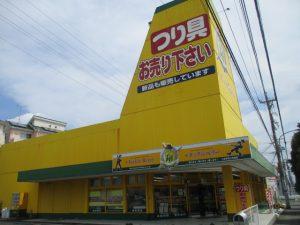 八王子めじろ台店(Hachioji Mejirodai)