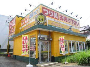 戸塚影取店(Totsuka Kagetori)