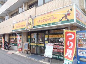 元住吉店(Motosumiyoshi)