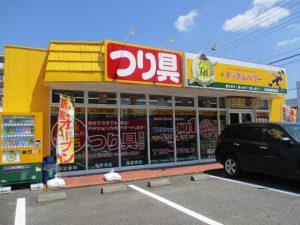 名古屋緑浦里店(Nagoya Midoriurasato)