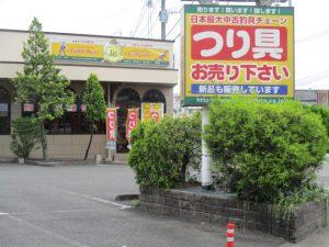 都城店(Miyakonojo)